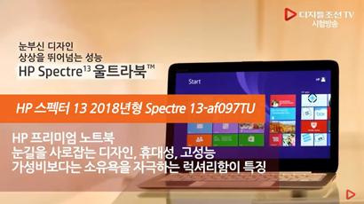 HP 스펙터 13 2018년형