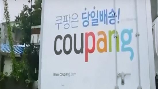 쿠팡, 적자·배송지연에 '몸살'