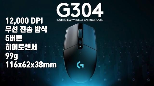 게이밍 무선 마우스, 로지텍 G304 리뷰