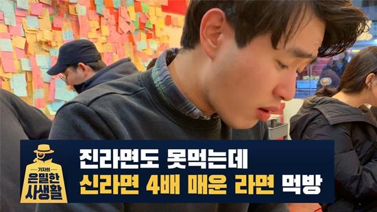 [기자의 은밀한 사생활] Ep 1 한국외대 맛집 탐방! 혜자로운 치킨 & 신라면보다 4배 매운 라면 먹방
