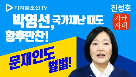 """""""박영선 허위신고·호화만찬, 국민 정서와 반대"""""""