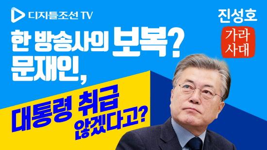 """""""한 방송사의 실수? 고의? 대가는 참혹했다"""""""