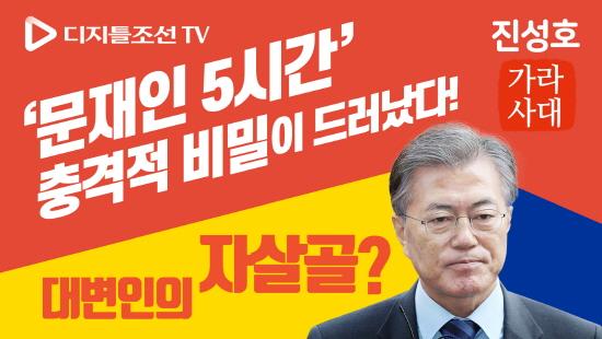 """""""文정부 권위주의 행보·약속 불이행 어디까지?"""""""